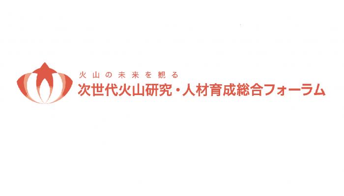 総合フォーラムロゴ_ページ_1