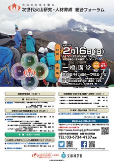 ポスターをダウンロード(PDF:2MB)